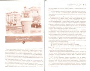 фото страниц Теплі історії до кави #9