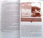фото страниц Теплі історії до кави #7