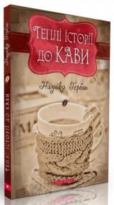 фото страниц Теплі історії до кави #3