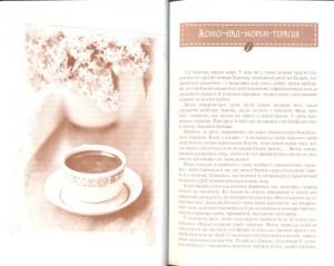 фото страниц Теплі історії до кави #8