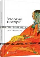 Книга Золотий носоріг