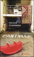 Книга Іван і Феба