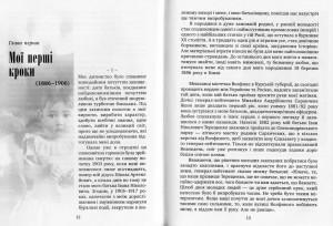 фото страниц Перший олігарх: Михайло Іванович Терещенко (1886–1956) #5