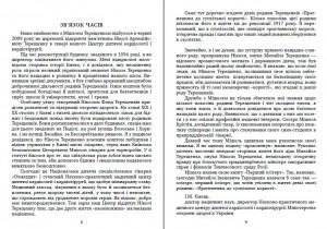 фото страниц Перший олігарх: Михайло Іванович Терещенко (1886–1956) #2