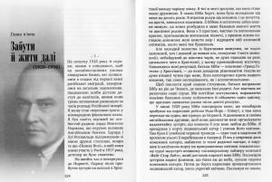 фото страниц Перший олігарх: Михайло Іванович Терещенко (1886–1956) #6