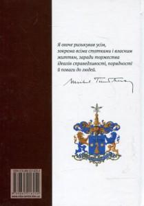 фото страниц Перший олігарх: Михайло Іванович Терещенко (1886–1956) #8