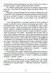 фото страниц Перший олігарх: Михайло Іванович Терещенко (1886–1956) #4