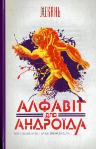 Олексій Декань, «Алфавіт для андроїда»