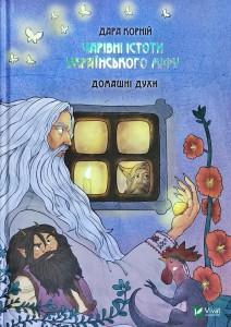 Книга Чарівні істоти українського міфу. Домашні духи