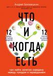 фото страниц Что и когда есть. Как найти золотую середину между голодом и перееданием #5