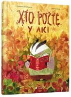 Книга Хто росте у лісі
