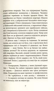 фото страниц Заборонений. Історія життя і боротьби Василя Стуса #7