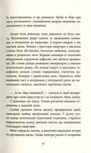фото страниц Заборонений. Історія життя і боротьби Василя Стуса #11