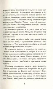 фото страниц Заборонений. Історія життя і боротьби Василя Стуса #5