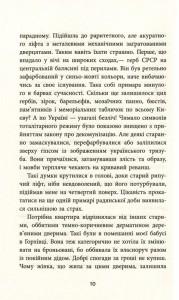 фото страниц Заборонений. Історія життя і боротьби Василя Стуса #10