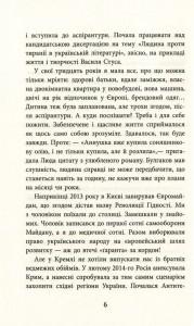 фото страниц Заборонений. Історія життя і боротьби Василя Стуса #6