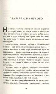 фото страниц Заборонений. Історія життя і боротьби Василя Стуса #9
