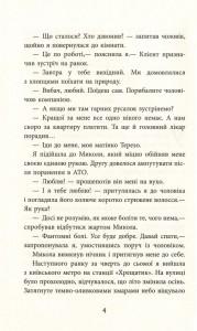 фото страниц Заборонений. Історія життя і боротьби Василя Стуса #4