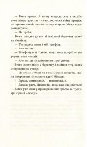 фото страниц Заборонений. Історія життя і боротьби Василя Стуса #8