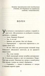 фото страниц Заборонений. Історія життя і боротьби Василя Стуса #3