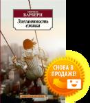 Книга Элегантность ежика