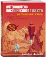 Книга Путеводитель космического туриста по Солнечной системе
