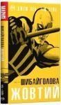 Книга Шибайголова. Жовтий