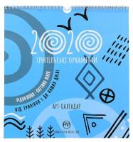 Книга Арт-календар 2020. Трипільські орнаменти