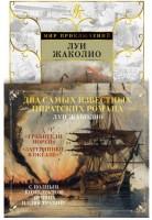 Книга Грабители морей. Затерянные в океане