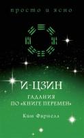 Книга И-цзин. Гадания по 'Книге перемен'