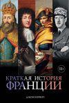 Книга Краткая история Франции
