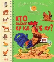 Книга Первая книжка малыша. Кто сказал ку-ка-ре-ку?