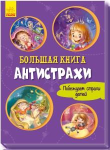 Книга Антистрахи