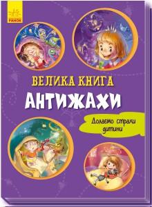 Книга Антижахи