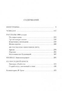 фото страниц Комплект. Собрание сочинений в 5-х томах #7
