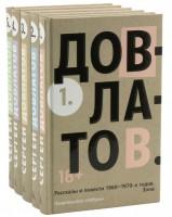 Книга Комплект. Собрание сочинений в 5-х томах