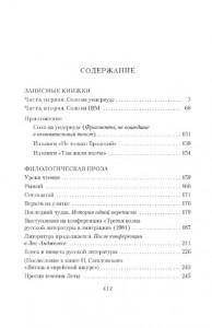 фото страниц Комплект. Собрание сочинений в 5-х томах #10