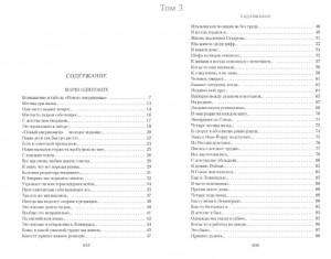 фото страниц Комплект. Собрание сочинений в 5-х томах #4