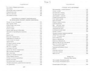 фото страниц Комплект. Собрание сочинений в 5-х томах #6