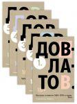 фото страниц Комплект. Собрание сочинений в 5-х томах #2
