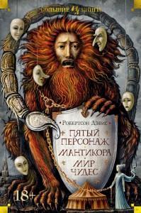 Книга Пятый персонаж. Мантикора. Мир чудес