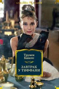Книга Завтрак у Тиффани