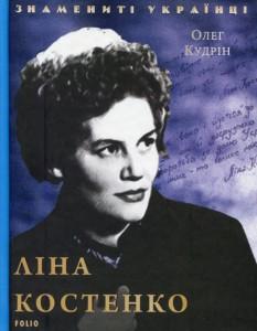 Книга Ліна Костенко