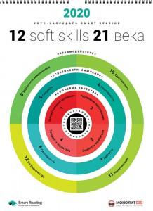 Умный настенный календарь на 2020 год '12 soft skills 21 века'
