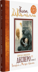 Книга Пригоди мишеняти Десперо. Книжка 3. Історія Міґері-Свинки