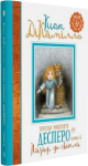 Книга Пригоди мишеняти Десперо. Книжка 4. Назад до світла