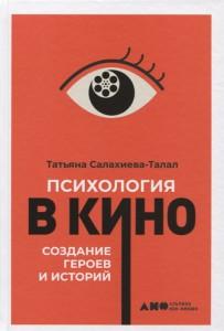 Книга Психология в кино. Создание героев и историй