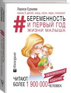 Книга Быть мамой здорово! Беременность и первый год жизни малыша