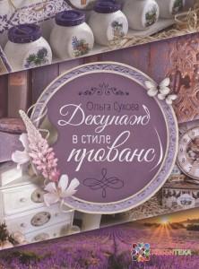 Книга Декупаж в стиле прованс