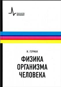 Книга Физика организма человека
